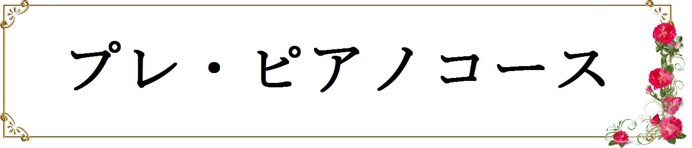 プレ・ピアノコース