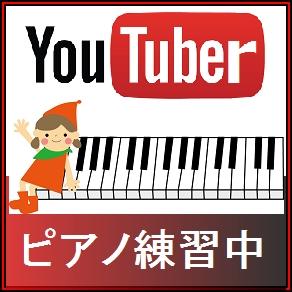 摂津市ピアノ教室練習